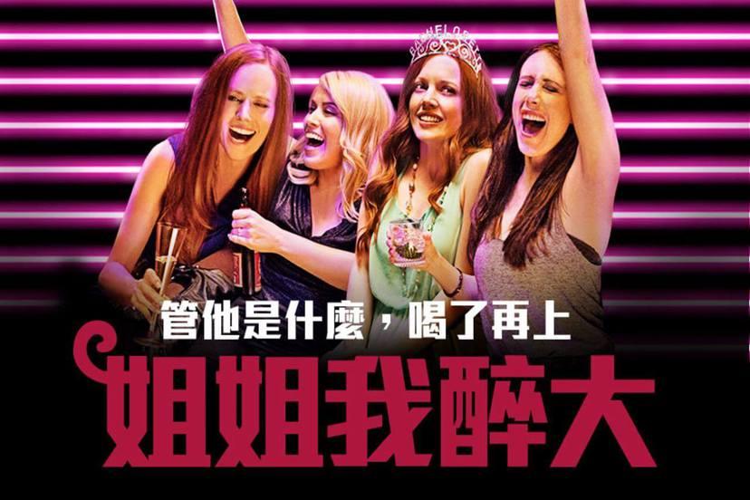 姐姐我醉大(2013)