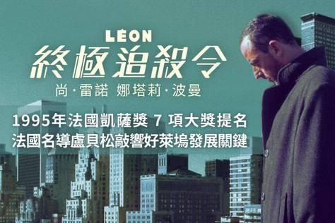 盧貝松8部經典電影免費看