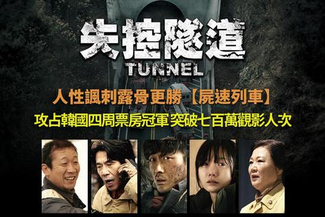 失控隧道-預告