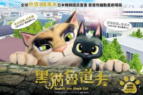 黑貓魯道夫(中文版)-預告