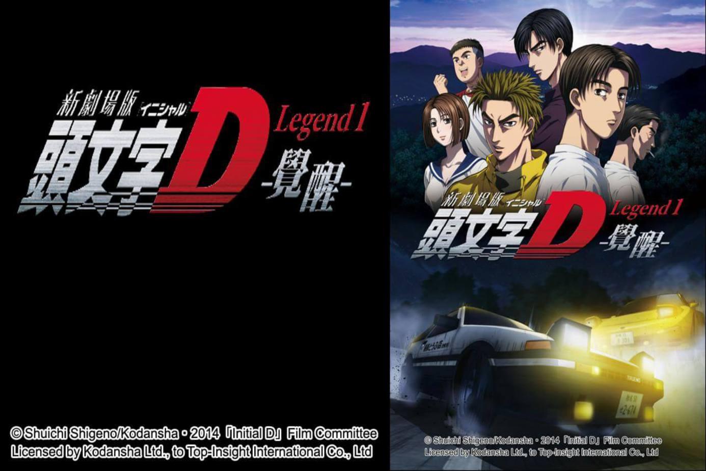 新劇場版頭文字D_Lagend1覺醒