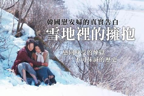 雪地裡的擁抱-預告
