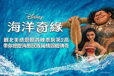 海洋奇緣(中文版)-預告