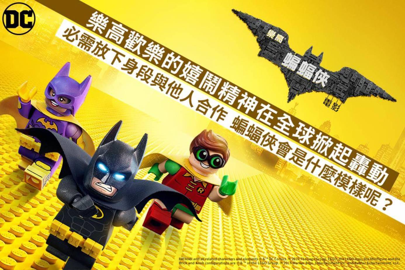(英)樂高蝙蝠俠電影