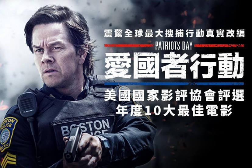 愛國者行動(2016)