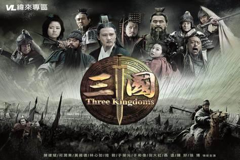 三國_第5集