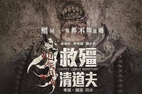 救殭清道夫(粵語版)-預告