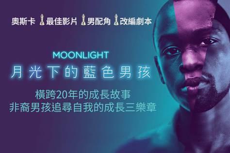 月光下的藍色男孩-預告