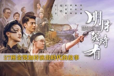 明月幾時有(中文版)-預告