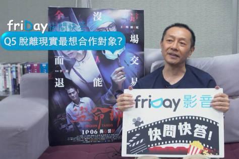 【friDay影音快問快答】《盜命師》李啓源導演-預告