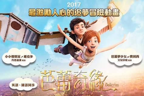 芭蕾奇緣(中文版)-預告