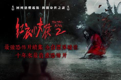 網友問:台灣有什麼鬼片題材還沒被拍過?