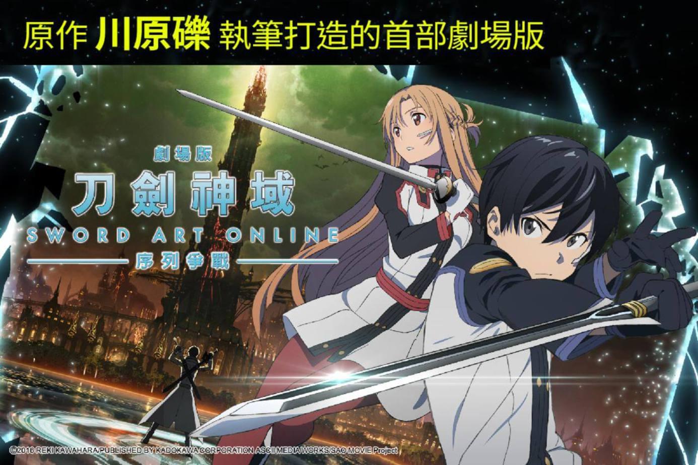 (日)刀劍神域劇場版-序列爭戰