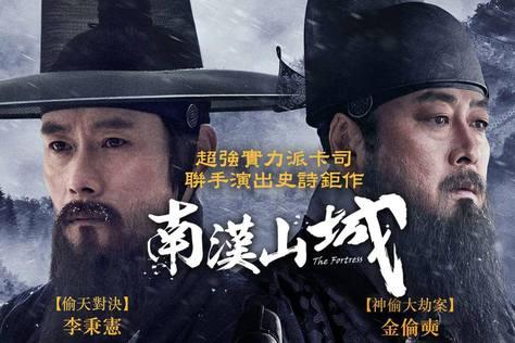 南漢山城-預告