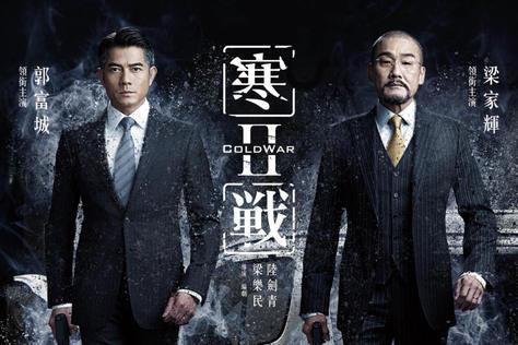 寒戰2(中文版)-預告