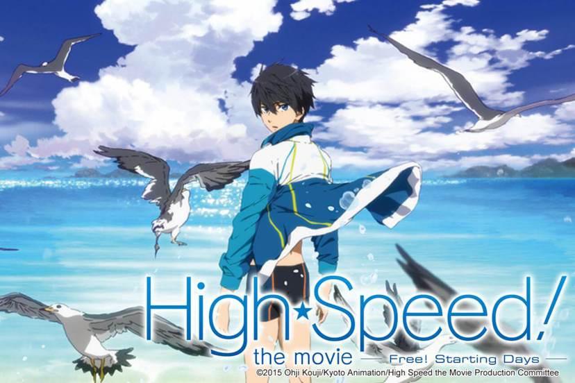 FREE High Speed 電影版