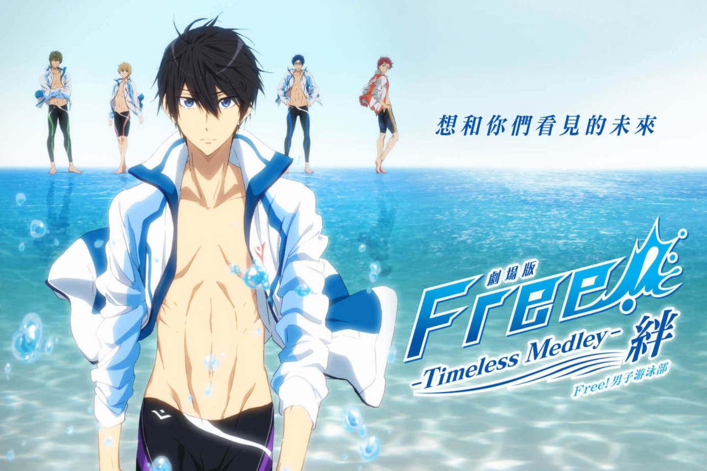 劇場版 Free!男子游泳部 Timeless Medley- 絆