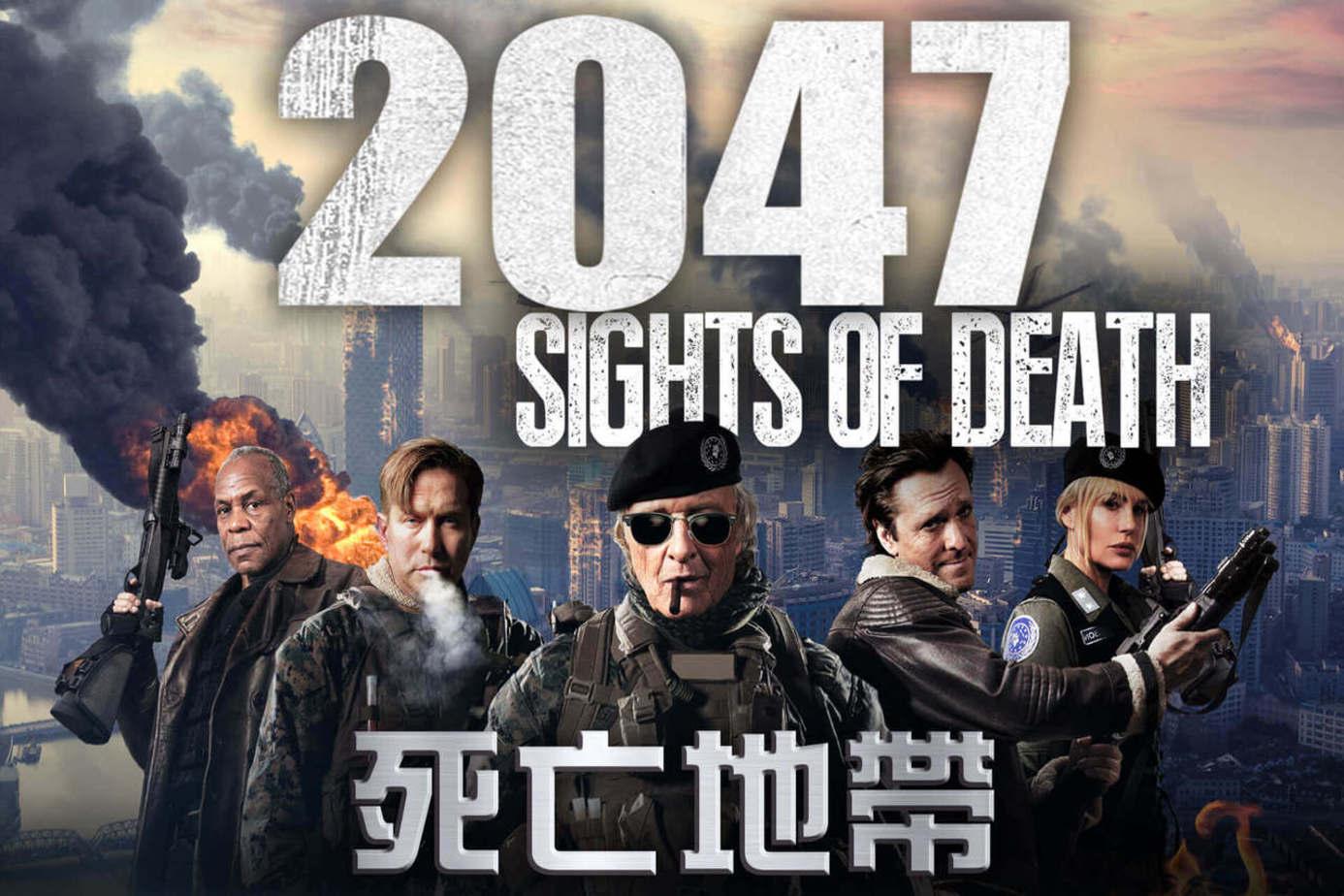 2047:死亡地帶