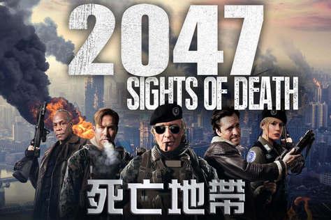 2047:死亡地帶-預告