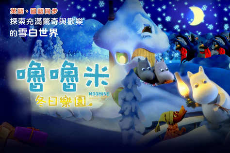 (英)嚕嚕米冬日樂園-預告