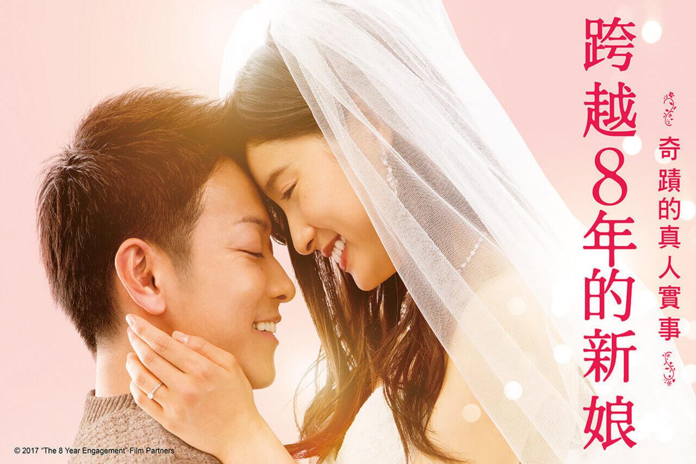 跨越8年的新娘
