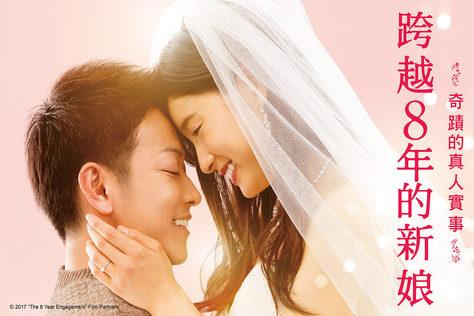 跨越8年的新娘-預告