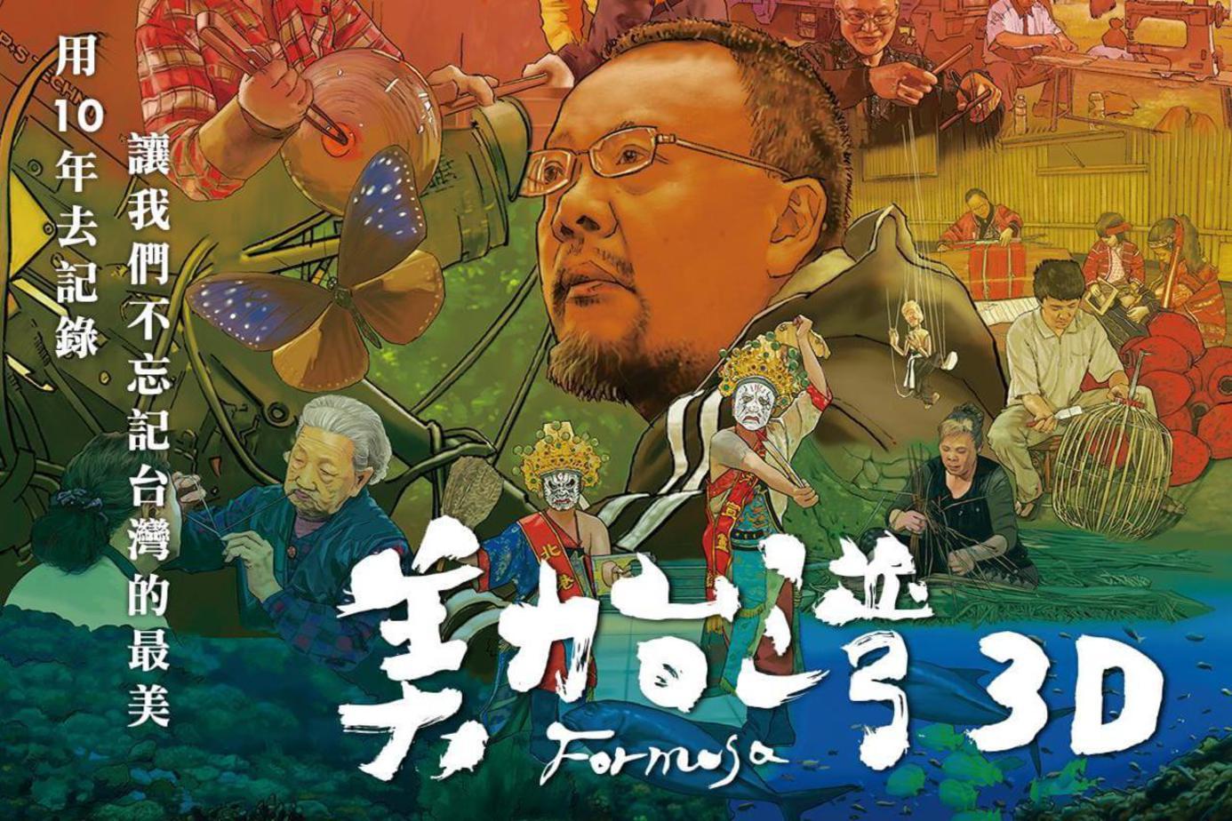 美力台灣3D
