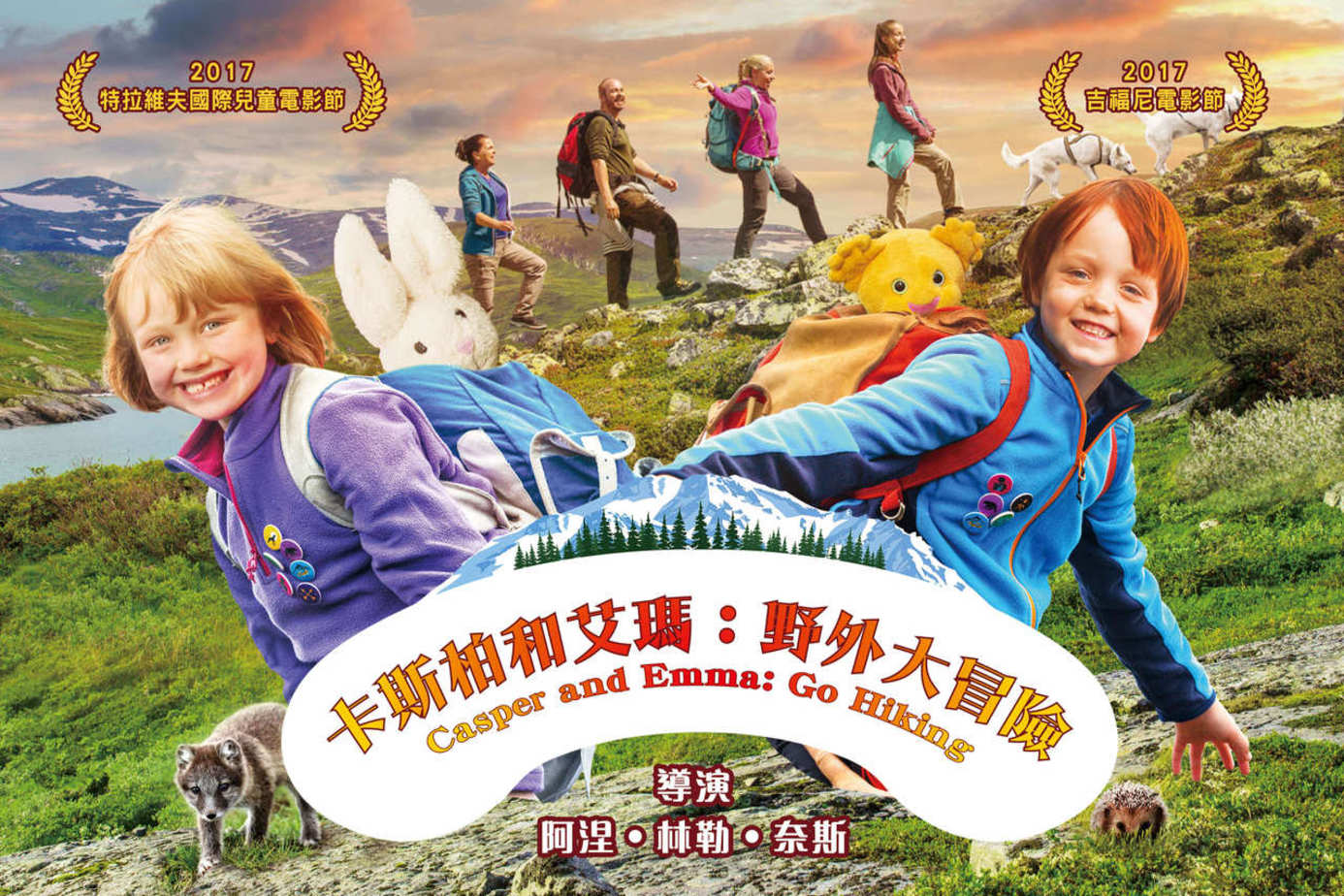 卡斯柏和艾瑪:野外大冒險