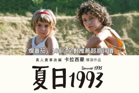 夏日1993-預告