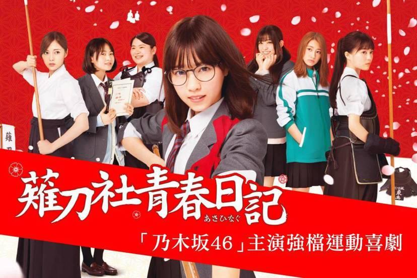 薙刀社青春日記