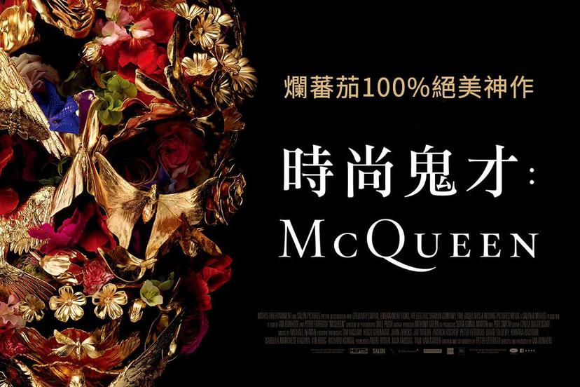 時尚鬼才:Mcqueen