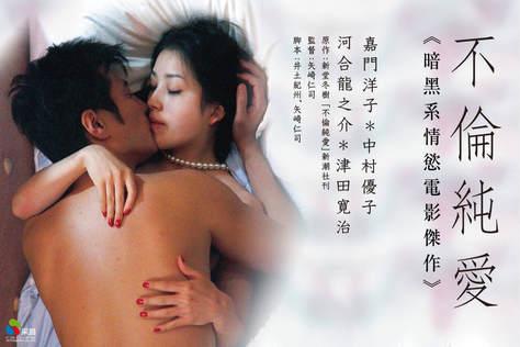 不倫純愛-預告