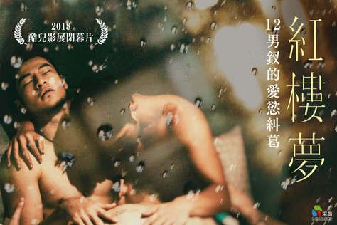 紅樓夢(台灣)-預告
