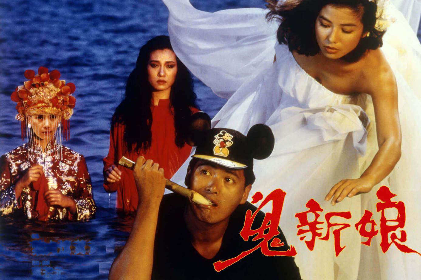 鬼新娘(1987)
