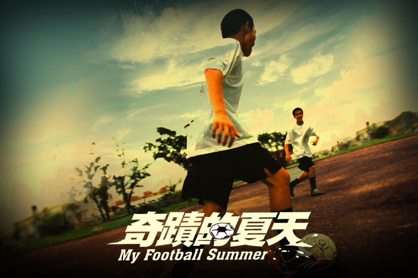 奇蹟的夏天