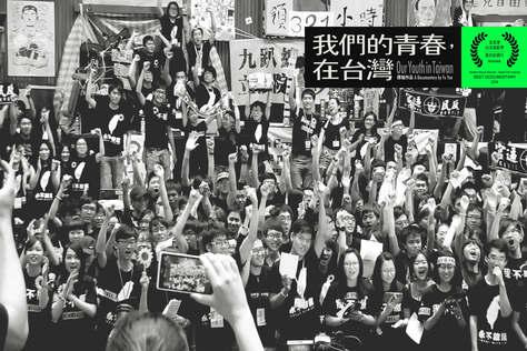 我們的青春,在台灣-預告