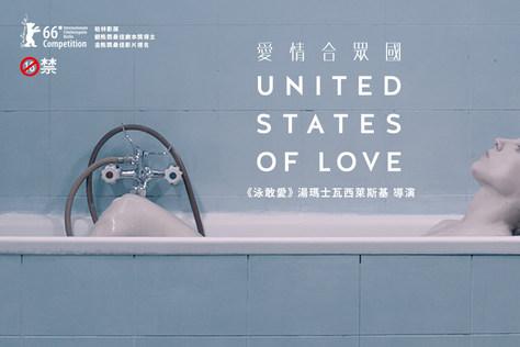 愛情合眾國-預告