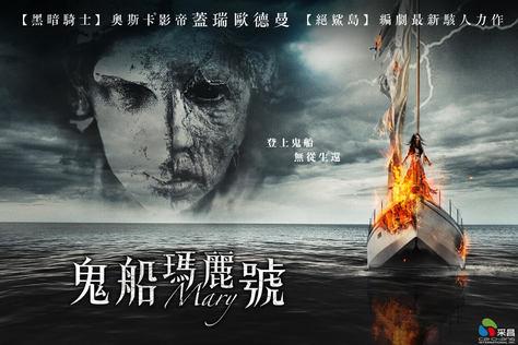 鬼船瑪麗號-預告