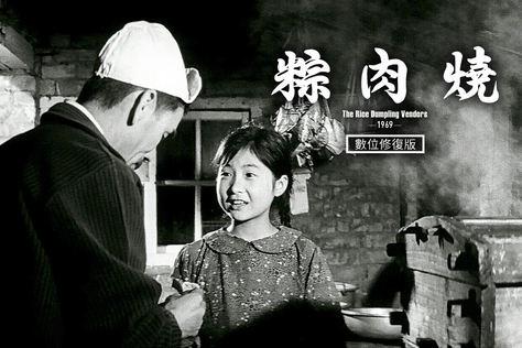 燒肉粽 數位修復版-預告