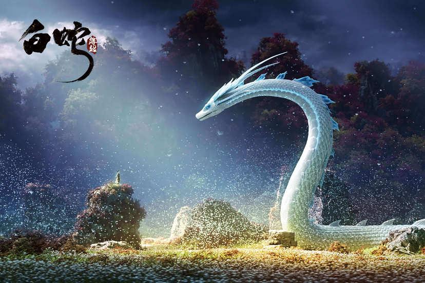 白蛇:緣起