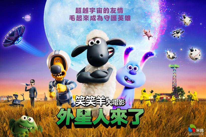 笑笑羊大電影:外星人來了