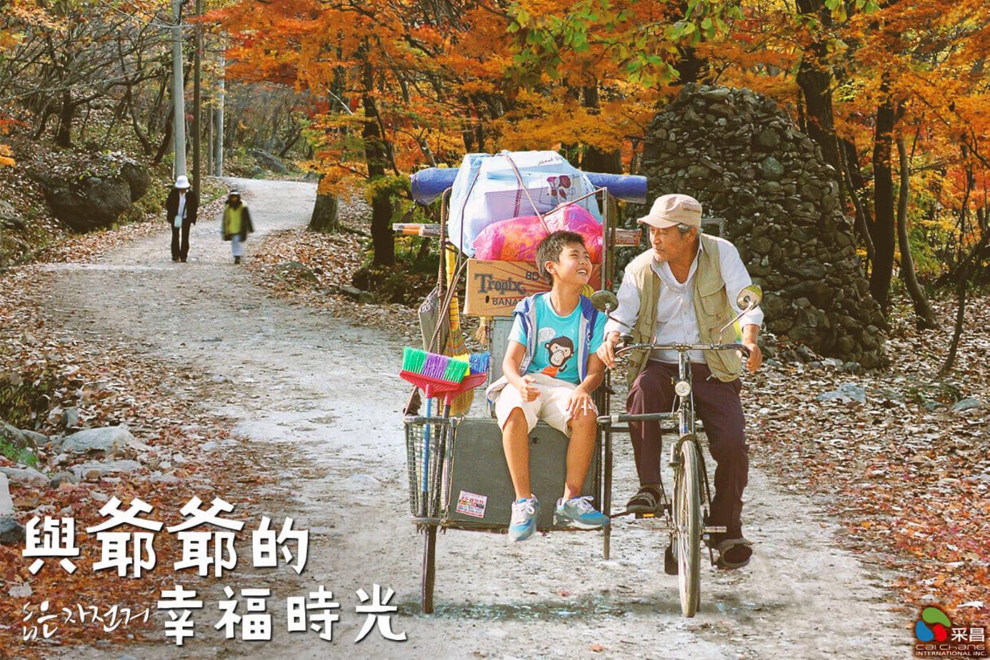 與爺爺的幸福時光