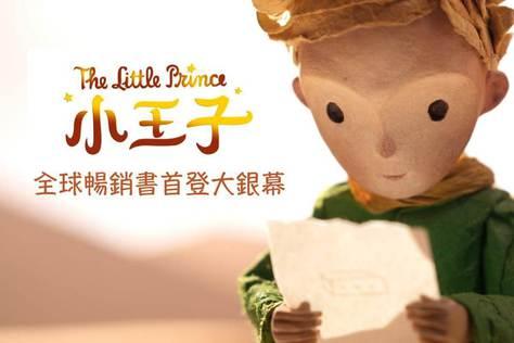 小王子-預告