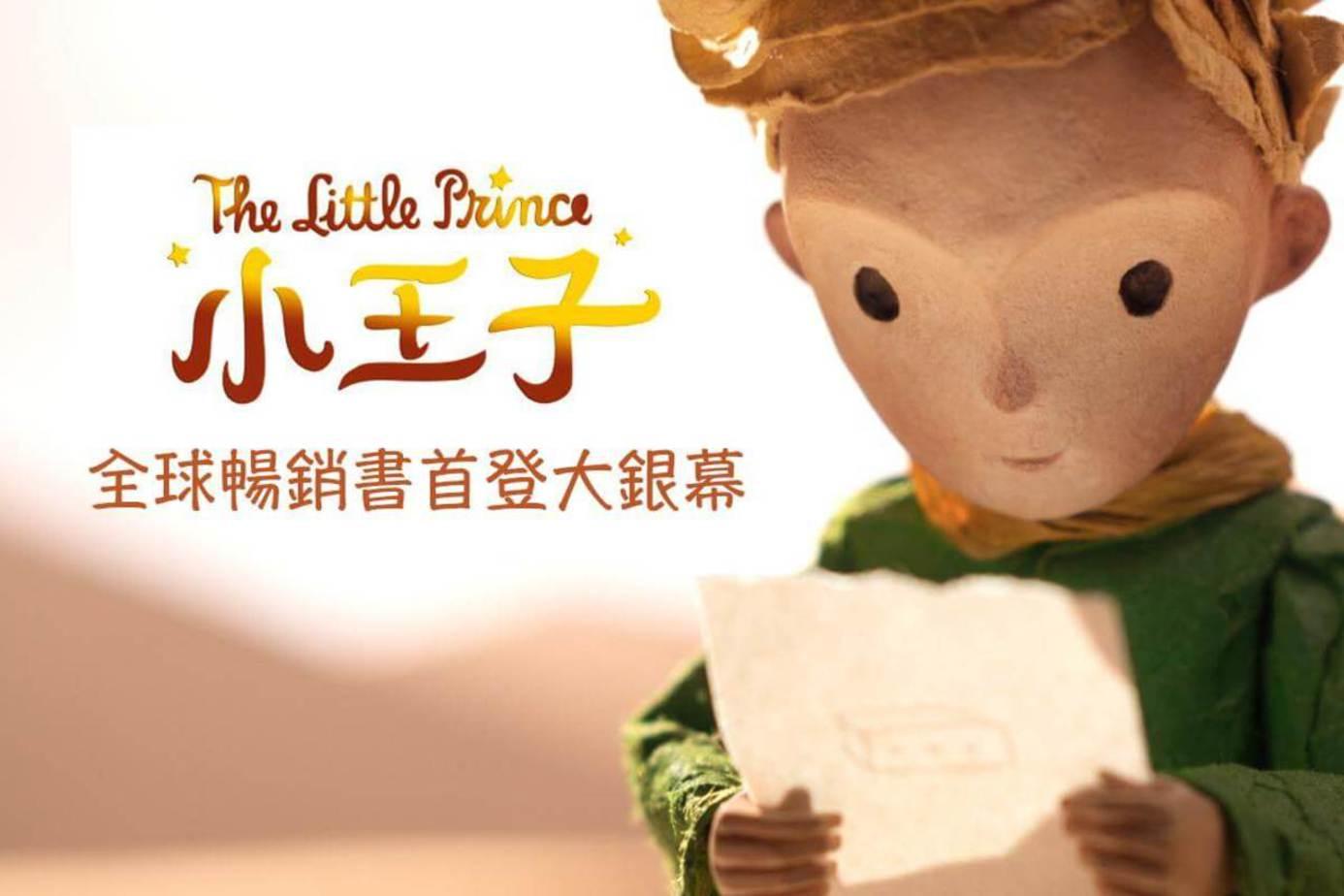 (英)小王子