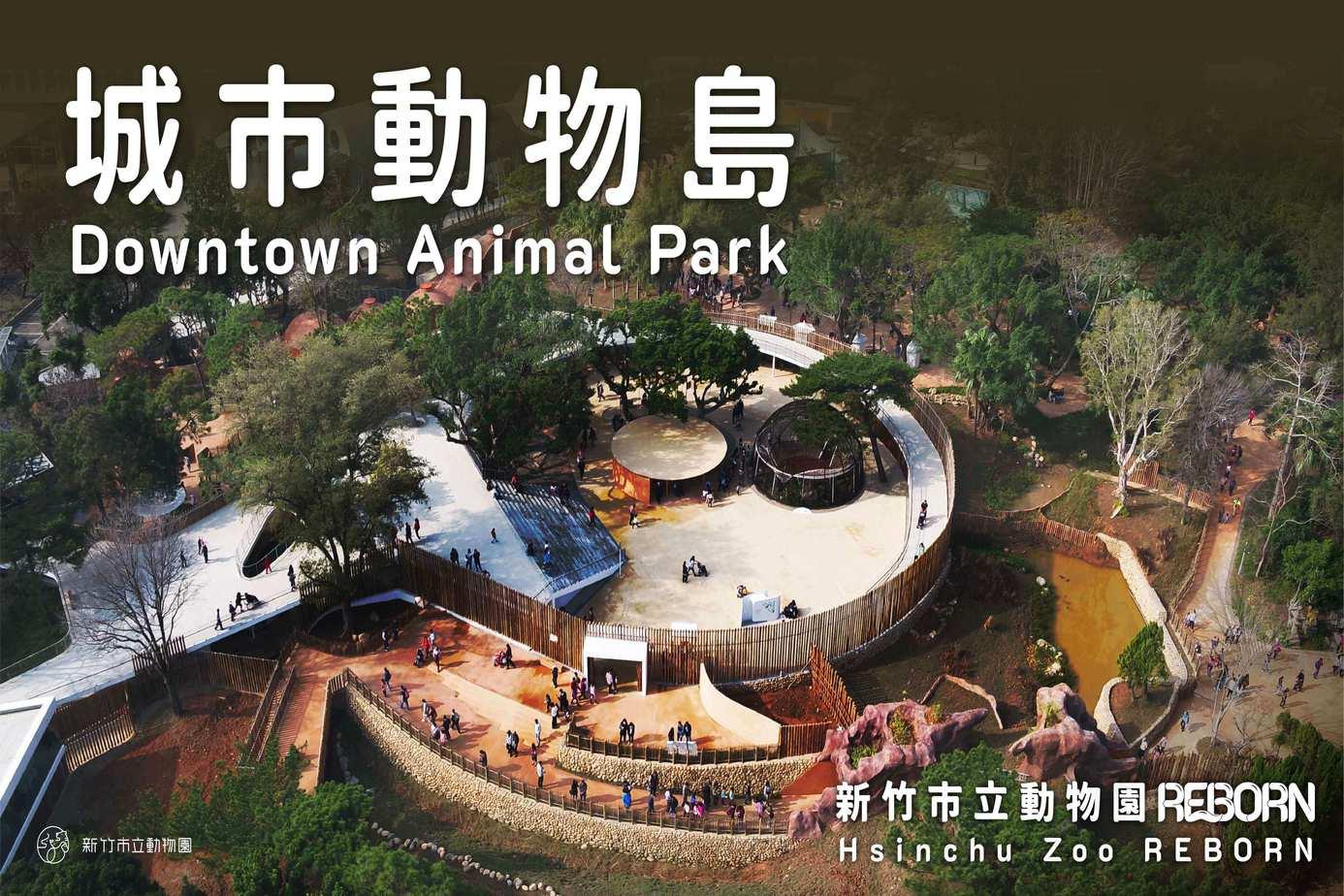 城市動物島-新竹市立動物園REBORN