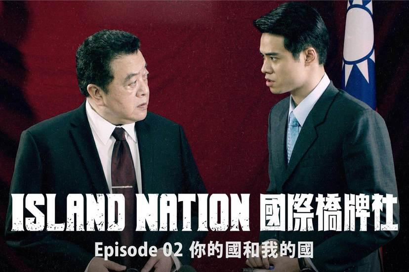 國際橋牌社第2集【4K】