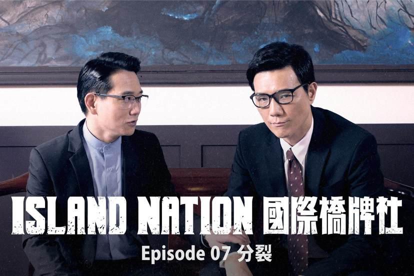 國際橋牌社第7集(4K)