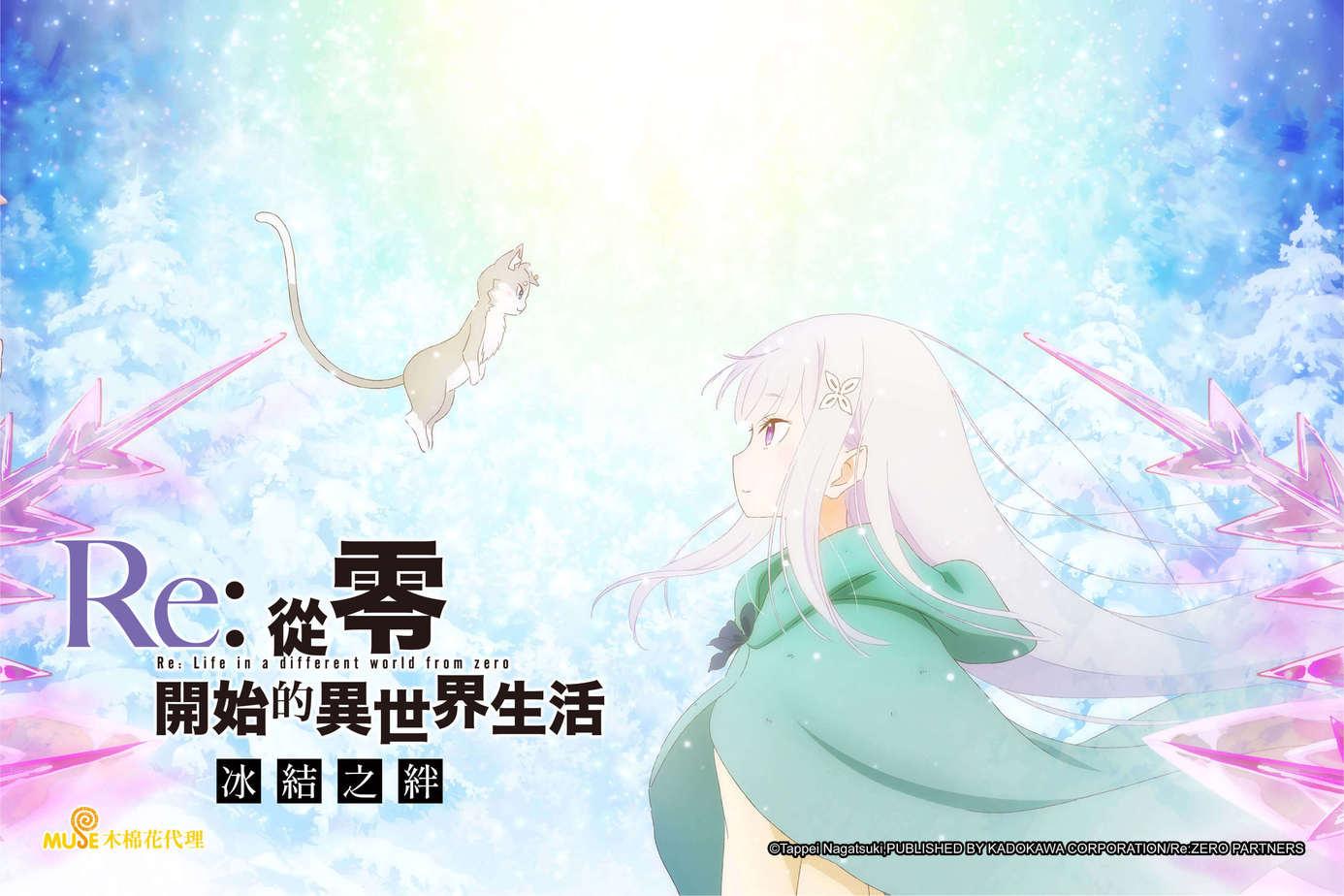 Re:從零開始的異世界生活OVA 冰結之絆