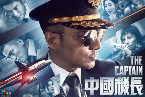 《中國機長》賣破122億!改編奇蹟事件