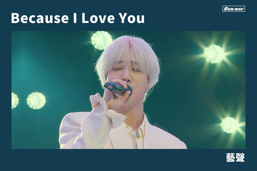 Because I Love You|藝聲